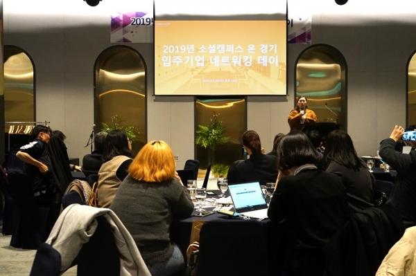 소셜-캠퍼스-온-경기-입주기업-네트워킹-데이-윤리적-가치소비-30밀리-스토어-예비사회적기업-주식회사-샵플-SHARPLE